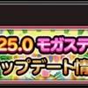 【星ドラ】モガステーションアプデ情報きた!ガイアスのお宝の扉も(=゚ω゚)ノ