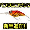 【SHIMANO】幅広く使えるベーシックなクランクベイト「バンタム コザック」に新色追加!