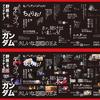 "「Netflix ""アニ名言""ジャック」Netflixが新宿駅地下通路を占拠【アニメの名言100】"