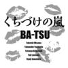 11.くちづけの嵐 / BA-TSU