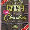 一平ちゃんが売ってないのでペヤング チョコレートやきそば ギリを食べた