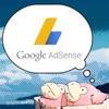 《初心者夫婦ブロガー》Googleアドセンスやっと合格したやぁん!【はてなブログ】