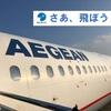 ギリシャ・クレタ島旅行記 AEGEAN Airlines(エーゲ航空)搭乗編