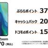 OPPO Reno 10x Zoomを最安で入手する方法を解説!約7万円OFFの実質35,477円(税込)で入手できちゃうぞ!