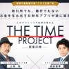 上坂聡×成田童夢 THE TIMEプレミアムメンバーに参加すると・・・