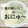 """道の駅いたこの""""おにゅ~""""をご紹介!"""