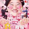 11月14日、大野拓朗(2019)