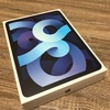 iPad Air2020 オススメ購入レビュー