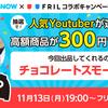 SNOWコラボ企画!大人気YouTuber【チョコレートスモーカーズ】がセレクトしたオススメ商品を300円で買えるチャンス!