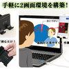 モニター固定用 クリップ式スマホスタンドを上海問屋が発売