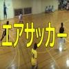 エアサッカーってなんだ!?:ボールを使わず試合の動き方が身につく練習方法【動画あり】