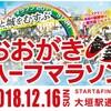 今年も『おおがきマラソン2018』が開催されます!