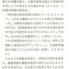 国鉄労働組合史詳細解説 70-1