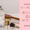 【香りが苦手な人に】無香・微香の洗濯洗剤おすすめ3選