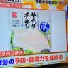 ソレダメ!夏バテ対策 17/8/16放送分