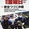 M 週刊金曜日 2017年 6/23号 共謀罪強行採決の暴挙を許さない/戦世つづく沖縄