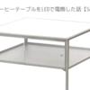 【IKEA】コーヒーテーブルをLEDで電飾した話【SAMMANHANG】