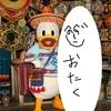東京ディズニーリゾート・オンラインフォトで写真をダウンロードしてみた