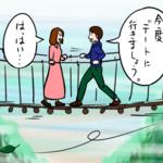 男のための婚活Tips:デートに誘う技術──「地の利」を生かして成功確率を上げる!