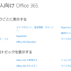 あたらしい Office 365 Business サポートコミュニティ
