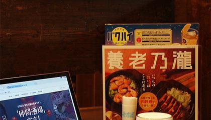 特別賞はビール50杯無料券 居酒屋を便利にするハッカソン、養老乃瀧で開催