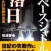 『スペースシャトルの落日〜失われた24年間の真実』発売は5月20日