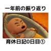 育休日記〜0日目①〜