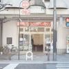 【パン屋】ヨコスカベーカリーに行ってきました【横須賀中央駅】