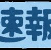 [速報]4/24 OPセレモニーに奈良県代表 大西桃香さん参加へ