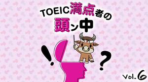 TOEIC満点・英語上級になるには学習法を探さず育てろ!システム面と能力面での進化方法【TOEIC満点60回講師】