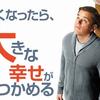 「映画」ダウンサイズのあらすじが面白い!キャストや日本公開は?