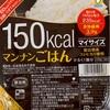 マンナンごはんのオススメレシピ公開!【糖質制限】【味/口コミ】
