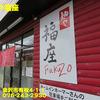 麺や福座〜2020年2月8杯目〜