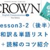 CROWN3 Lesson3-2(後半) 和訳と答え 単語リストや本文解説、解答など授業の予復習の為のページ