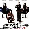 映画「ワイルド・スピード MAX」のあらすじと感想(ネタバレあり)