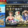 蒼焔の艦隊【夕涼みフェスティバル2020】情報!
