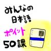 みんなの日本語50課(語彙&文型):教案を書くときのポイント!授業中によくある学生の間違いなど!