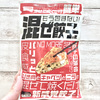 メンドくささからおサラバ⁉︎ 昭和産業の「もう包まない!混ぜ餃子の素」で皮なし餃子作ってみた