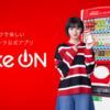 コカ・コーラの自販機アプリCoke ONがオトクで楽しい!