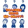 """日本人の英語力は世界53位"""" 韓国・中国""""より下!英語なんて必要ない?!"""