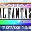 【18.06】シリーズハッピーガチャ結果報告その1 爆フェスカウントダウン FFRK