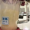 美味しいバナナジュース作りにもオススメ!!ガラスブレンダーリコでバナナジュース作ってみたよ(*'ω'*)