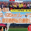 第3回 Hi-Six リレーマラソン
