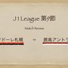 【スタンスの違うロングパス】J1リーグ 第9節 コンサドーレ札幌 vs 鹿島アントラーズ