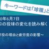 2020.6.7 【練習試合(巨人vsヤクルト)】先発田口麗斗の球種割合と高さの比率から投球内容を分析しました!
