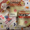 山崎製パンのランチパックとフジパンのスナックサンド、どっちが好き?