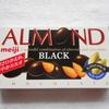 控えめな甘さが大人の味を感じさせる「明治アーモンドブラック」チョコレート