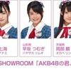 6/15(木)の「AKB48の君、誰」にチーム8が出演決定!
