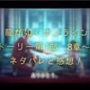 【龍オン】龍が如くオンライン 第1部 八章〜九章ネタバレと感想