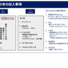 【東京五輪チケット】整理券はがき抽選の先行窓口販売の発売枚数は何枚?日程や記入内容、宛先、注意事項は?